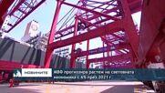 МВФ очаква растеж на световната икономика с 6% през 2021 г.