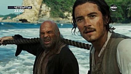 """""""Карибски пирати"""" от 22.00 ч., всеки четвърток, 10-31 октомври по DIEMA"""