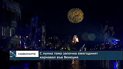 С лунна тема започна ежегодният карнавал във Венеция