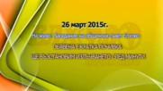 44 заседание на ОбС-Елхово - 26 март 2015г.