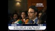 60-70 млн. евро ще плати България на консултанта за Аец Белене