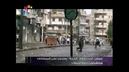 Групи от вандализъм и престъпността в град Хомс