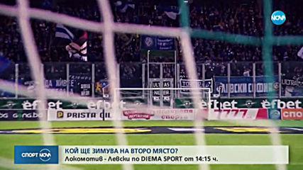 Спортни новини (15.12.2019 - обедна емисия)