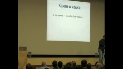 Как да съберем kick ass team и да ги мотивираме - Ивайло Ленков - StartUP Conference 2010