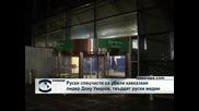 Руски спецчасти са убили кавказкия лидер Доку Умаров, твърдят руските медии