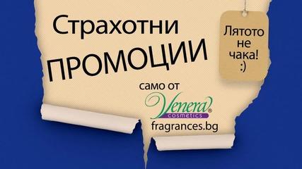Мъжки парфюми: Промоции за лято 2015 от Венера Козметикс