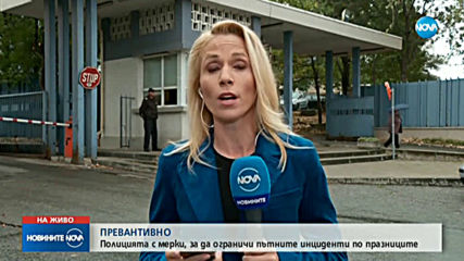 Хиляди българи тръгват на път за втората серия почивни дни през септември