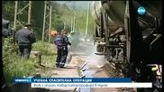 Влак с опасен товар се взриви