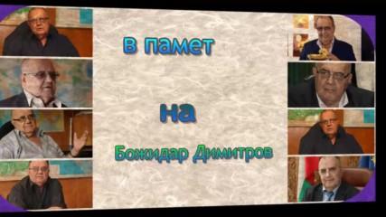 в памет на Божидар Димитров