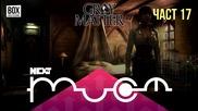 NEXTTV 024: Gray Matter (Част 17) Звезделин от Велико Търново