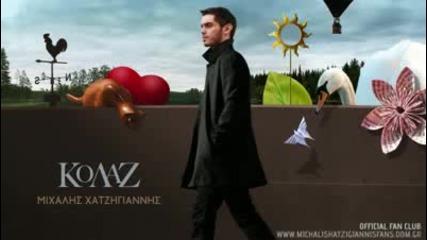 {превод} Mixalis Xatzigiannis - Ximeronei Kiriaki [ New Album Kolaz 2009]