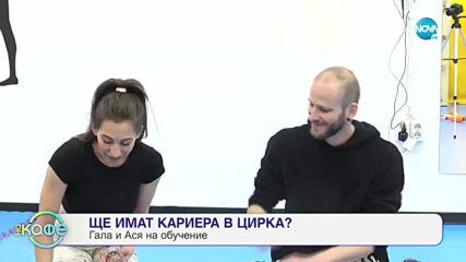 """Ася и Гала добиват нови умения в циркова академия - """"На кафе"""" (10.05.2021)"""