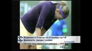 Азаренка и Стосър се оттеглиха на 1/4-финалите заради травми