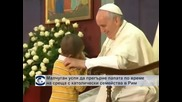 Малчуган успя да прегърне папата по време на среща с католически семейства в Рим
