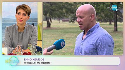 """Енчо Керязов: За моментите на страх и как ги преодолява? - """"На кафе"""" (14.10.2021)"""