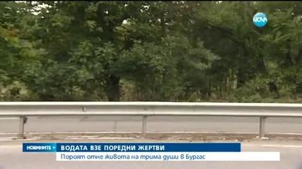 потоп отне живота на трима души в Бургаско - Новините на Нова