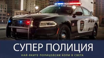 Най-яките полицейски коли в света, на които искаме да се повозим