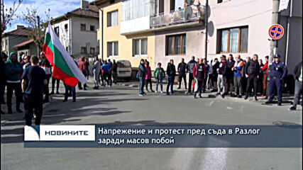 Напрежение и протест пред съда в Разлог заради масов побой