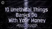 10 неетични неща, които банките правят с вашите пари