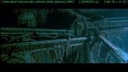 ! # [ Титаник Бг Аудио ][__ Част 01 - от 19 __]# !