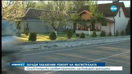 Села в Петричко готвят протести, ще блокират границата