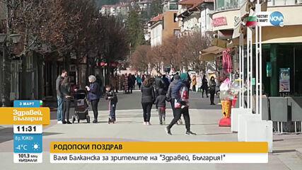 Родопски поздрав за 3 март от Валя Балканска