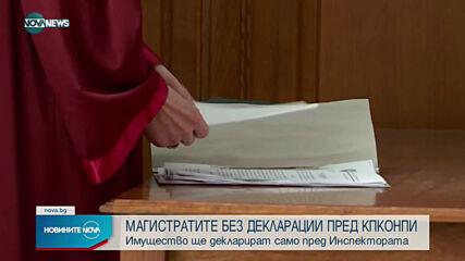 Магистратите без декларации пред КПКОНПИ, само пред Инспектората на ВСС