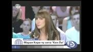 Марая Кери слуша Кен ли по бТВ