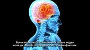 Контрола на съзнанието 1