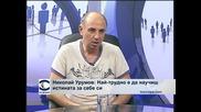 Николай Урумов: Най -трудно е да научиш истината за себе си