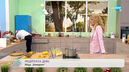 """Рецептата днес: Яйца """"Бенедикт"""" - """"На кафе"""" (12.02.2020)"""