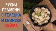 Руски пелмени с телешка и свинска кайма