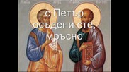 sekirata Petrovden e