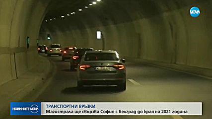 До 2021: Магистрала ще свързва София с Белград