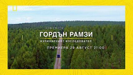 сезон 3 | Гордън Рамзи: Кулинарният изследовател | National Geographic Bulgaria