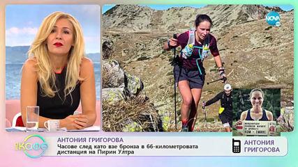 """Антония Григорова - За успехите и предизвикателствата - """"На кафе"""" (23.09.2019)"""