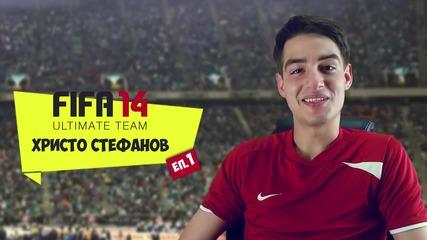 Христо играе : FIFA 2014 Ultimate Team