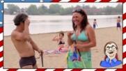 Опасна игра на плажа - Смях