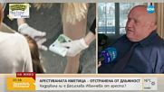 Марковски: Иванчева не е нарушила закона, изпълнявайки задълженията си на кмет от ареста