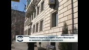 Столичната община и Министерството на земеделието ще сменят сградите си
