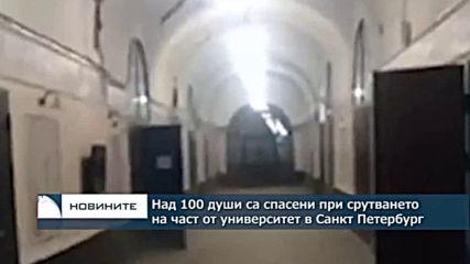 Над 100 бяха спасени при срутване на част от университет в Санкт Петербург
