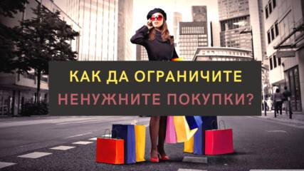 Как да ограничите ненужните покупки?