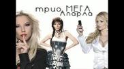 Трио Мега - Аларма
