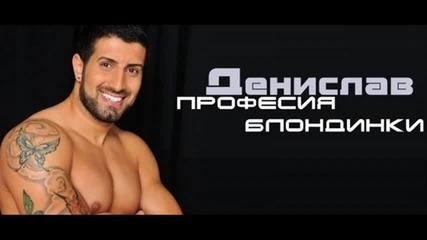*new *денислав и Азис - Професия блондинки