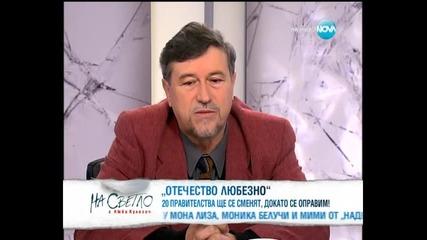 Христо Нанев за предсказанията на Слава Севрюкова