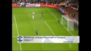 """""""Юнайтед"""" шокира """"Арсенал"""" в Лондон след 2:1"""