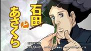 Ишида и Асакура