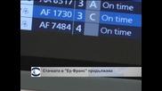 """Стачката в """"Ер Франс"""" продължава, близо половината полети са отменени"""