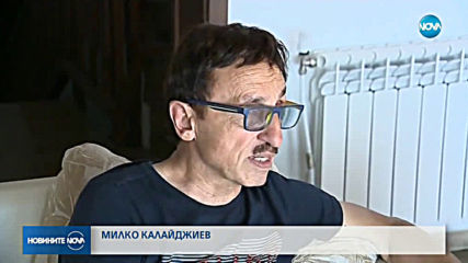 Проверяват къщата за гости на Милко Калайджиев