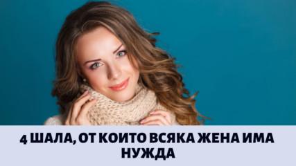 4 шала, от които всяка жена има нужда